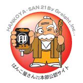 logo-hankoyasan